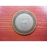 10 рублей Еврейская АО. СПМД