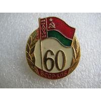 Значок. 60 лет БССР - КПБ