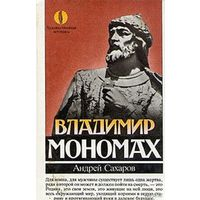 Сахаров Андрей. Владимир Мономах.