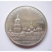 СССР  5 руб. 1988г. ЮБИЛЕЙНЫЕ