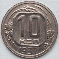 10 копеек 1937 г. СОСТОЯНИЕ!!! Старт с 2 р. без М.Ц. Смотрите мои лоты, много интересного !!!