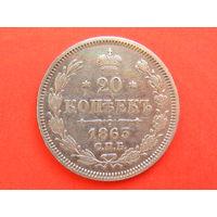 20 копеек 1863 года АБ