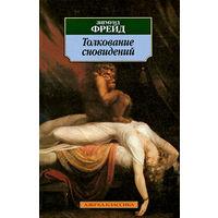 Библиотека по психологии - 1 часть (Зигмунд Фрейд, Карен Хорни)