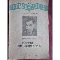 """""""Повесть о суровом друге""""  Роман газета 1939 г."""