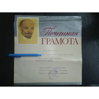 Почетная грамота. 1988.