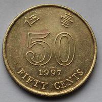 Гонконг 50 центов 1997 г