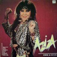 Азиза - Aziza - LP - 1991