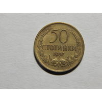 Болгария 50 стотинок 1937г
