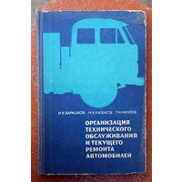 Организация технического обслуживания автомобилей