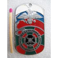 Жетон. Федеральная пограничная служба РФ. (тяжёлый металл) *
