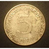 Югославия. 5 динар 1985 год