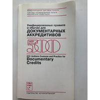 Унифицированные правила и обычаи для документарных аккредитивов (на русс. и англ. языках)