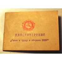 Удостоверение к знаку ГТО (чистое) СССР 70-е