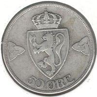 Норвегия 50 оре 1914 года. Серебро. Нечастая!