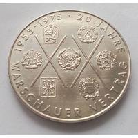Юбилейная монета Германии. ГДР. 10 марок 1975 года -  20 лет Организации Варшавского договора (ОВД)
