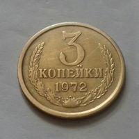 3 копейки СССР 1972 г.