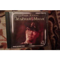 "CD Диск_Фильм ""Зеленая миля"""