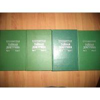 Блаватская Е.П. Тайная Доктрина: синтез науки, религии и философии. В двух томах. В четырех книгах.