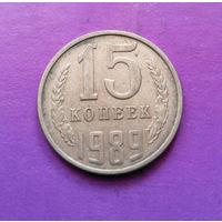 15 копеек 1989 СССР #05