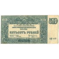 500 рублей 1920 года, АЕ-030, в/з мозаика, Феодосия