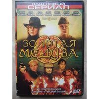 DVD ЗОЛОТАЯ МЕДУЗА (ЛИЦЕНЗИЯ)