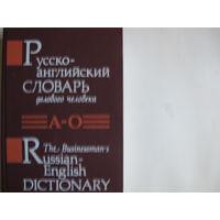 Русско-английский словарь делового человека. т.1