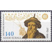 Германия 1992 астрология