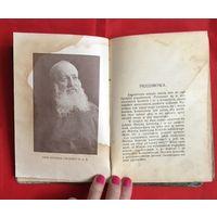 Zycie mistyczne 1927