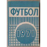 Футбол 1971. Справочник-календарь.