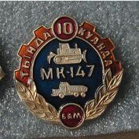 МК - 147