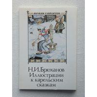 Брюханов Карельские сказки набор 1988  10х15 см