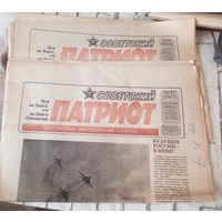 Советский патриот,2 номера.1991г.