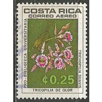 Коста-Рика. Авиапочта. Цветы. Орхидеи. 1967г. Mi#714.