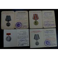 Удостоверения к юбилейным медалям. 4 шт. На одного человека.