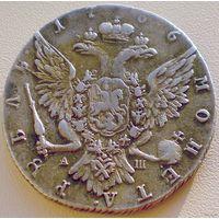 Россия, 1 рубль 1766 года, СПБ АШ