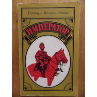 Император-Р.Капустински
