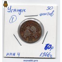 Уганда 50 центов, 1966 год - 1