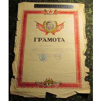 Грамота ВС СССР. 103 ВДД. 1952 год.
