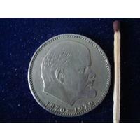 Монета 1 рубль, СССР, 1970 г, 100 лет Ленину.