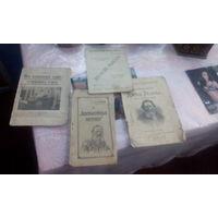 Брошюры антикварные до 1915г