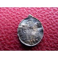 Медальон . Серебро . 84 пр.