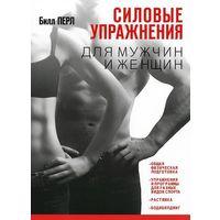 Силовые упражнения для мужчин и женщин (м)