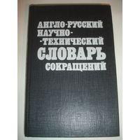 Англо-русский научно-технический словарь сокращений