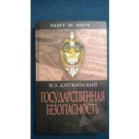 Ф.Э. Дзержинский  Государственная безопасность // Серия: Щит и меч
