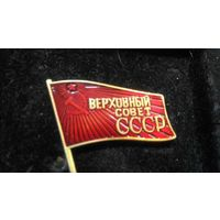 ВЕРХОВНЫЙ СОВЕТ СССР.КОПИЯ.ВИНТ.