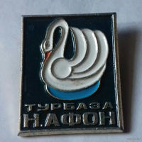 "Турбаза ""Новый Афон"""