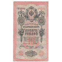 10 рублей 1909 года РИ 726435 Шипов - Овчинников