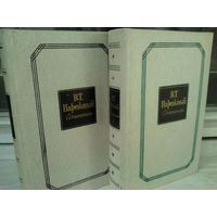 В.Т.Нарежный. Сочинения (комплект из 2 книг)