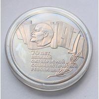 """СССР, 5 рублей 1987 год, """"70 лет Советской власти"""", пруф - Rедкость !!!"""