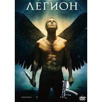 Фильмы: Легион (Лицензия, DVD)